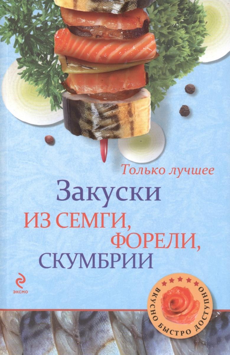 Радин А. Закуски из семги, форели, скумбрии. Самые вкусные рецепты радин а закуски из семги форели скумбрии самые вкусные рецепты