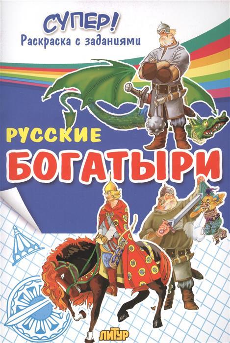 Русские богатыри. Раскраска с заданиями русские сувениры раскраска