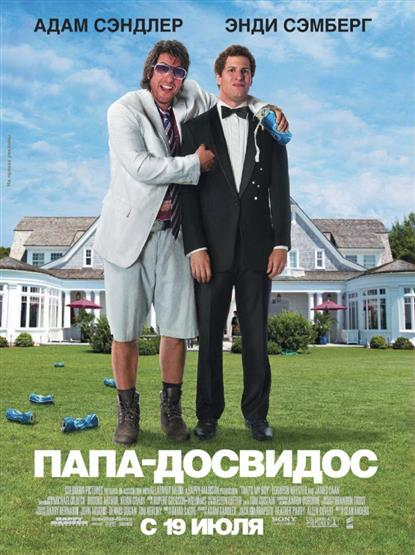 Папа-досвидос (18+) (амарей) (DVD) (Мистерия)