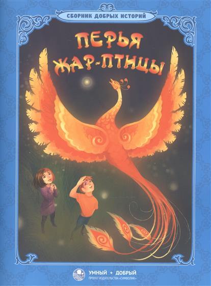 Кочергина Е. (ред.) Перья Жар-птицы ISBN: 9785906549112 шкатулка холуй перо жар птицы николаева 779690