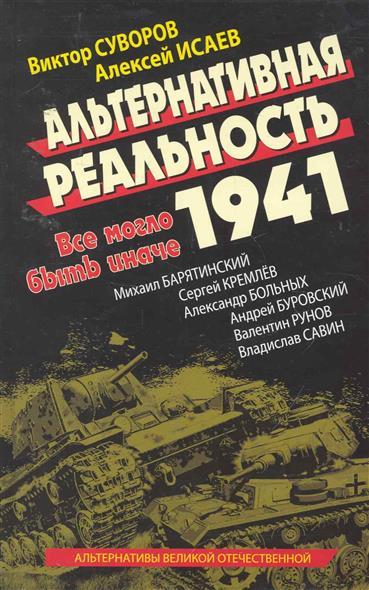 Альтернативная Реальность 1941 Все могло быть иначе