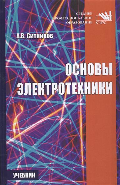 Ситников А. Основы электротехники. Учебник ситников ю кот