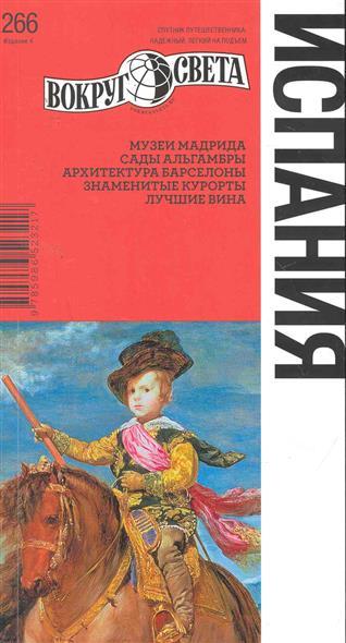 Бурдакова Т., Петрова М., Рапопорт А. Путеводитель Испания