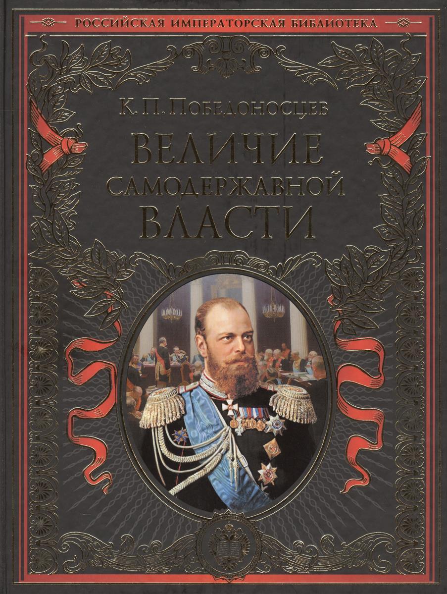 Величие самодержавной власти. Иллюстрированное издание