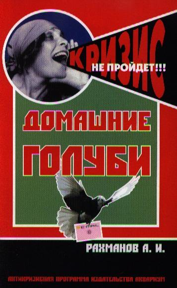 цена Рахманов А. Домашние голуби Содержание и разведение ISBN: 9785993402635