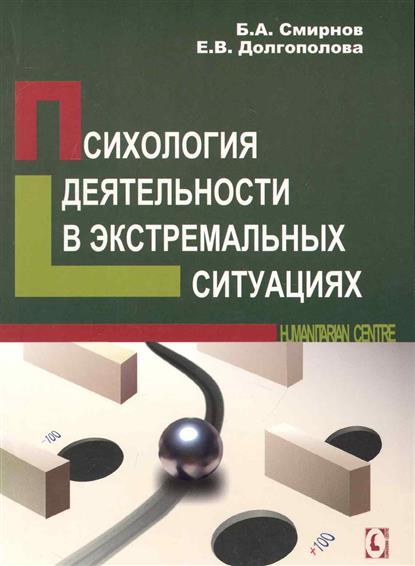 Смирнов Б., Долгополова Б. Психология деятельности в экстремальных ситуациях трейси б психология продаж