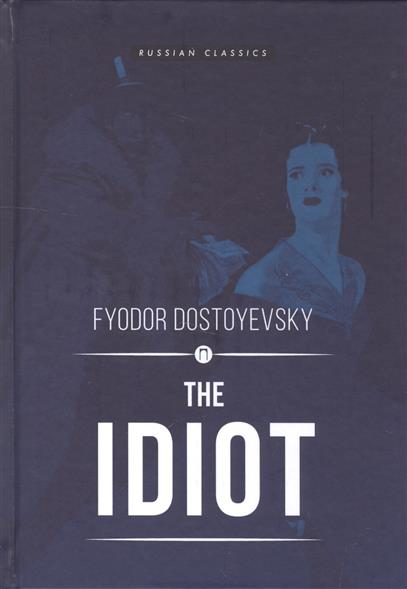 Dostoyevsky F. Idiot dostoyevsky f white nights isbn 978 0 241 25208 6