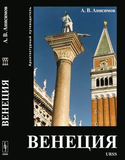 Анисимов А. Венеция Архитектурный путеводитель