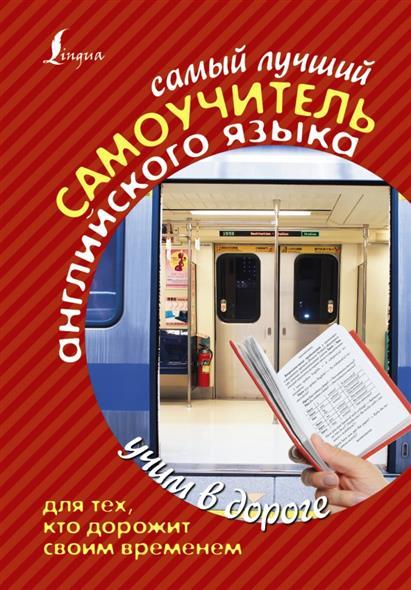 Матвеев С. Самый лучший самоучитель английского языка для тех, кто дорожит своим временем матвеев с а грамматика английского языка для детей большой самоучитель
