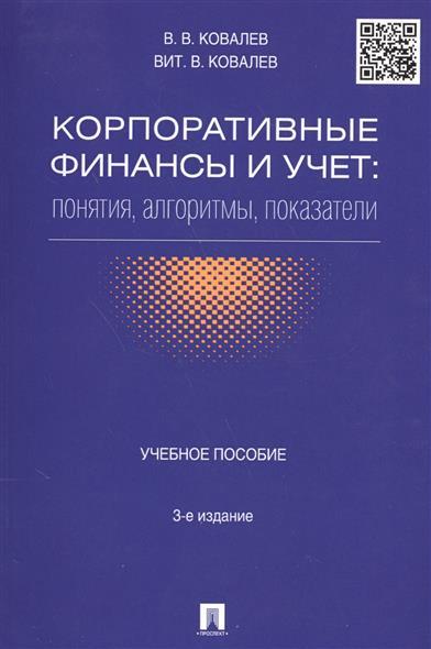 Ковалев В., Ковалев Вит. Корпоративные финансы и учет. Понятия, алгоритмы, показатели. Учебное пособие