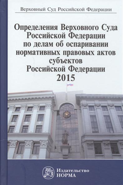 Определения Верховного Суда Российской Федерации по делам об оспаривании нормативных правовых актов субъектов Российской Федерации 2015