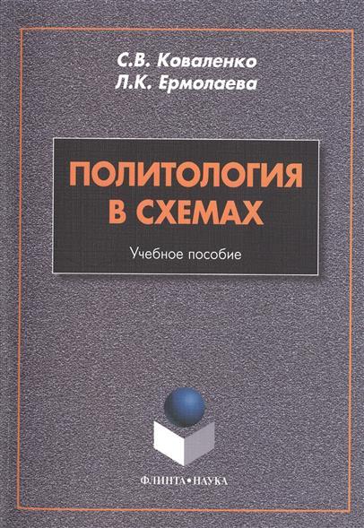 Политология в схемах. Учебное пособие. 3-е издание, стереотипное