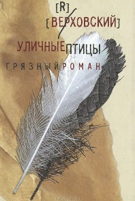 Верховский Уличные птицы Грязный роман