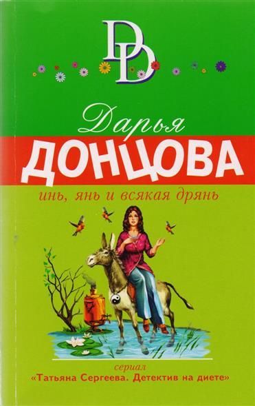 Донцова Д. Инь, янь и всякая дрянь