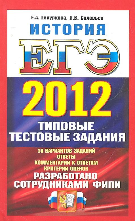 ЕГЭ 2012 История Типовые тест. задания