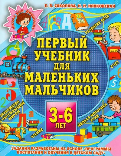 Первый учебник для маленьких мальчиков 3-6 лет