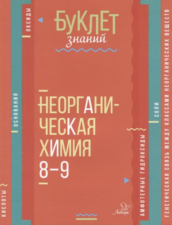 Фото - Ермакова М. Неорганическая химия. 8-9 классы кушнарев а неорганическая химия