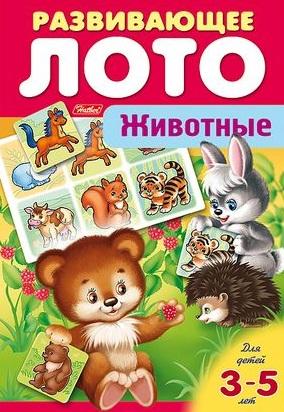 Обложка книги Животные. Развивающее лото