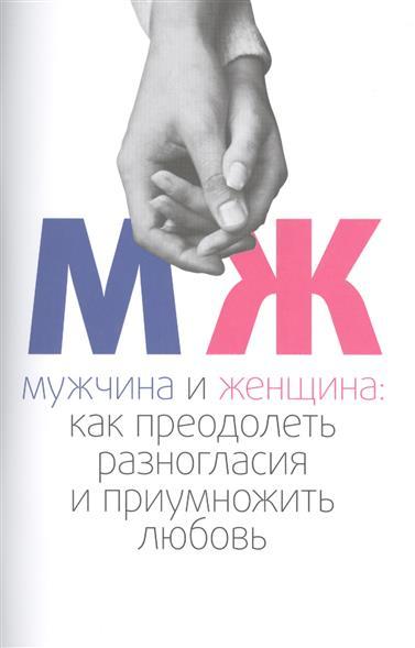 Серикова Н. (ред.) Мужчина и женщина: как преодолеть разногласия и приумножить любовь