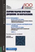 Сборник рабочих программ дисциплин по направлениям: Менеджмент. Государственное и муниципальное управление Книга 3