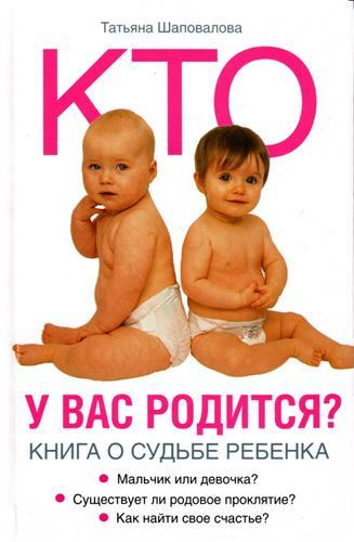 Кто у вас родится Книга о судьбе ребенка