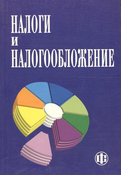 Алиев Б. (ред.) Налоги и налогообложение а б паскачев налоги и налогообложение