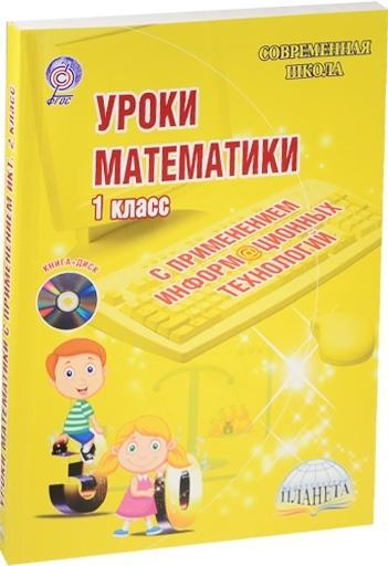 Уроки математики с применением информационных технологий. 1 класс (+CD)