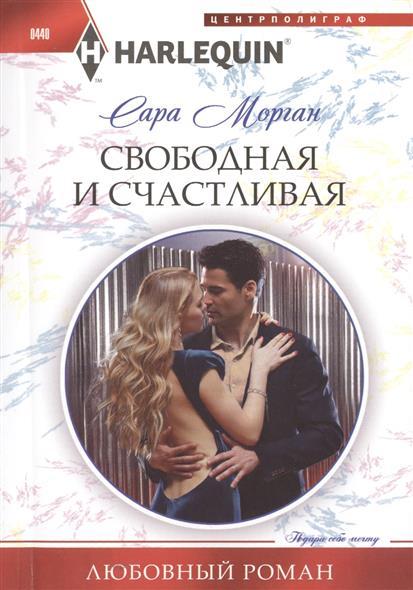 Морган С.: Свободная и счастливая. Роман