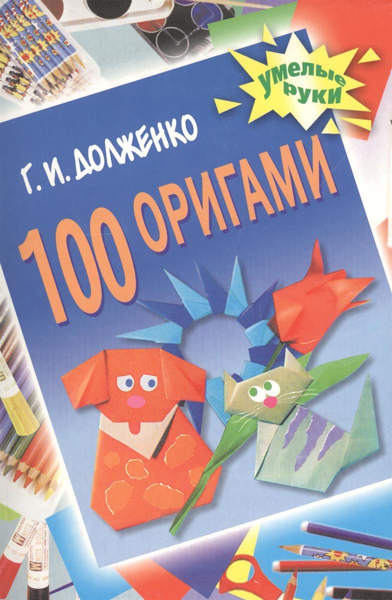 Книга 100 оригами. Долженко Г.