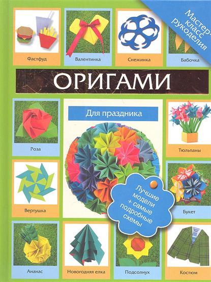 Оригами. Для праздника
