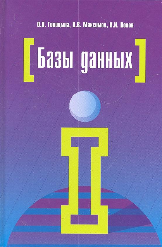 Базы данных. 3-е издание, переработанное и дополненное