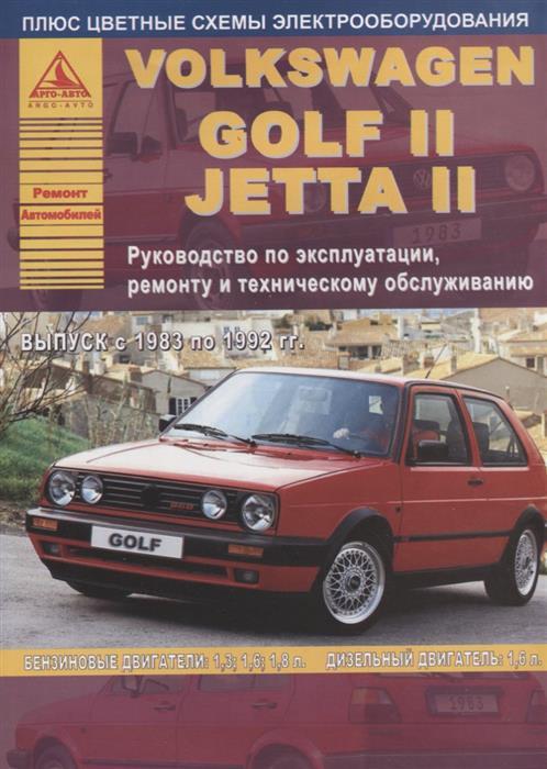 Volkswagen Golf II/Jetta II 1983-1992 с бензиновыми и дизельными двигателями. Эксплуатация. Ремонт. ТО (цветные электросхемы) наклейки volkswagen vw tiguan passat b5 b6 b7 golf mk6 eos scirocco jetta mk5 mk6