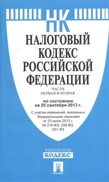 Налоговый кодекс Российской Федерации. Части первая и вторая. По состоянию на 25 сентября 2013 г.