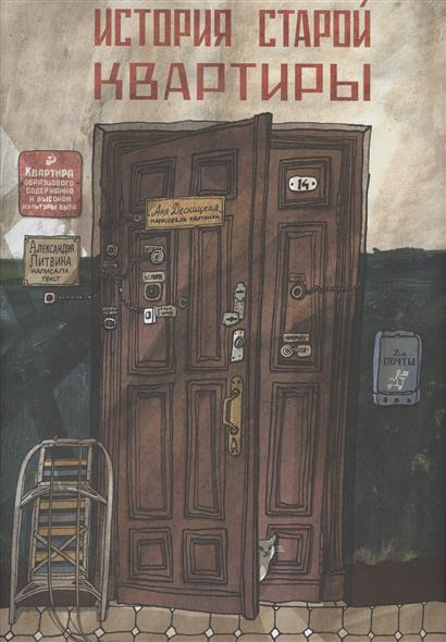 Литвина А. История старой квартиры книги самокат история старой квартиры