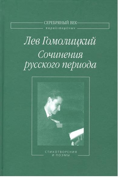 Сочинения русского периода (комплект из 3 книг)