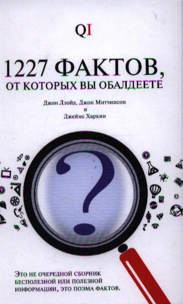 Ллойд Дж., Митчинсон Дж., Харкин Дж. 1227фактов, от которых вы обалдеете ревалд дж постимпрессионизм