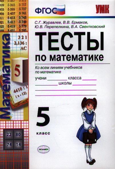 Тесты по математике. 5 класс. Ко всем линиям учебников по математике