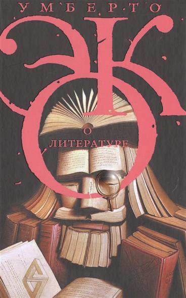 Эко У.: О литературе