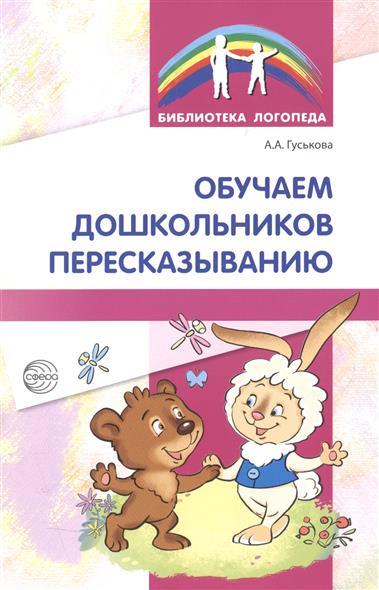 Обучаем дошкольников пересказыванию