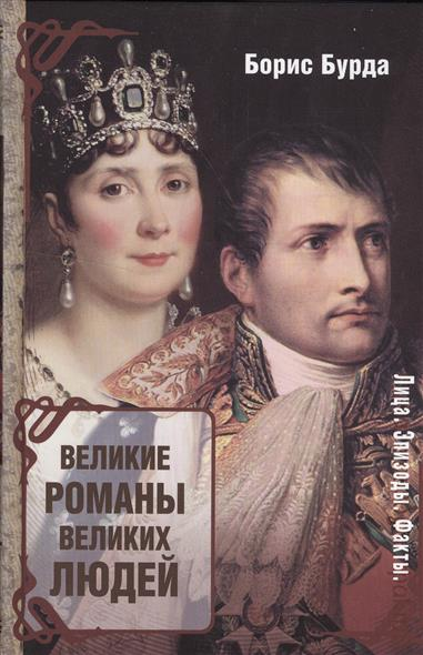 Бурда Б. Великие романы великих людей стоимость