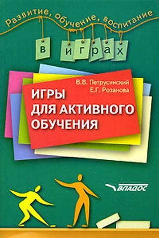 Петрусинский В. Игры для активного обучения soundtronix s 174