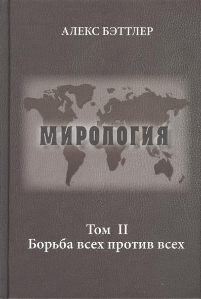 Мирология. Прогресс и сила в мировых отношениях. Том II. Борьба всех против всех