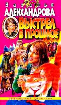 Александрова Н. Выстрел в прошлое александр конторович черные купола выстрел в прошлое