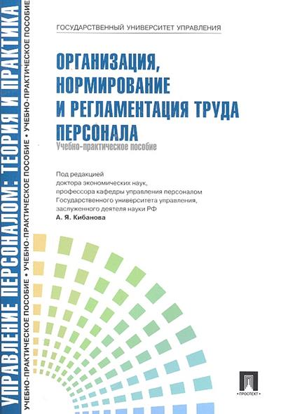 Кибанов А. (ред.) Организация нормирование и регламентация труда персонала