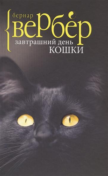 Вербер Б. Завтрашний день кошки вербер б мы боги