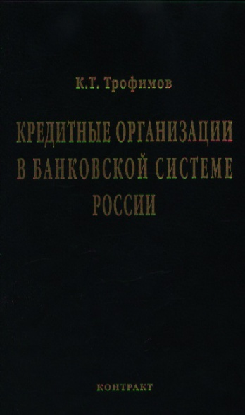 Кредитные организации в банковской системе России