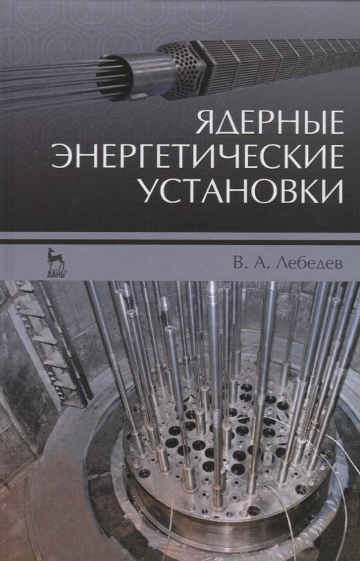 Ядерные энергетические установки. Учебное пособие