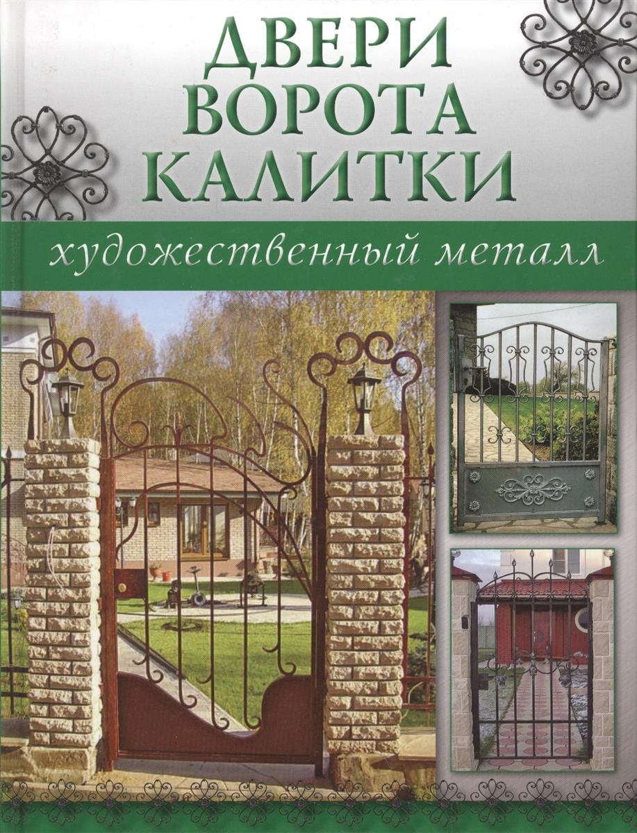 Двери. Ворота. Калитки ISBN: 9785366002783 ворота 41 дизайн человека