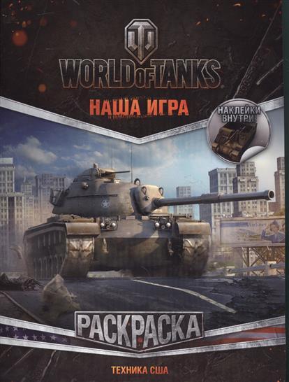 Ульянова М. (ред.) World of Tanks. Раскраска. Техника США (наклейки внутри!) каталог world of tanks на стахановской 43 пермь