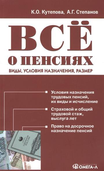 Все о пенсиях: виды, условия назначения, размер. 7-е издание, исправленное